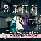 Tokyo Poetry