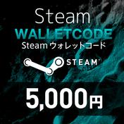 5000円を購入