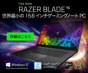 Razer Blade 世界最小のゲーミングノートパソコン