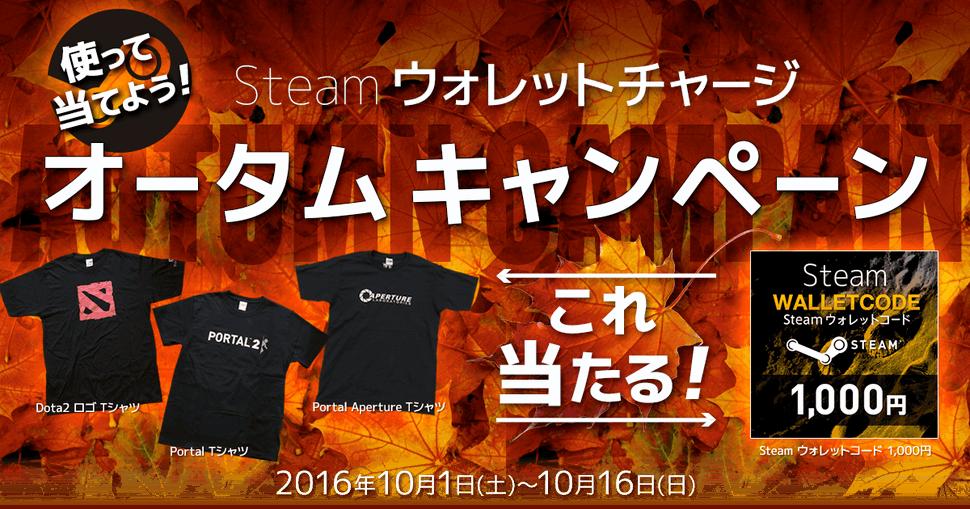 Steam ウォレットチャージ オータムキャンペーン