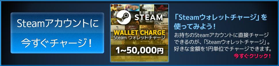 Steamアカウントにチャージ