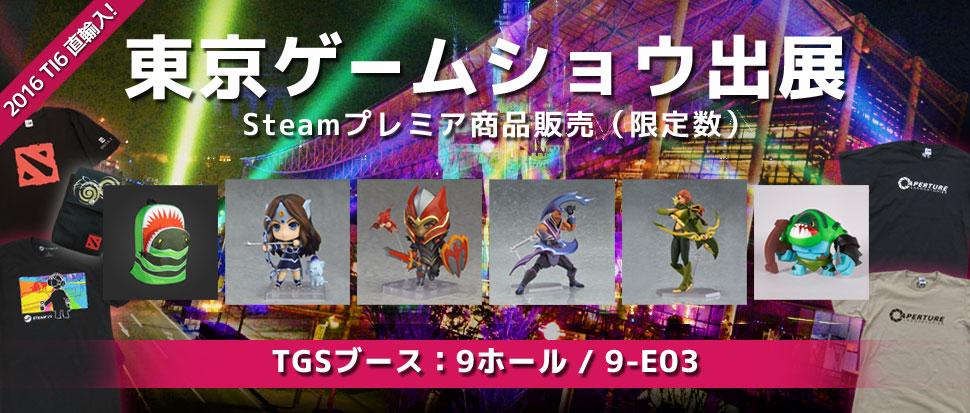 東京ゲームショー出展