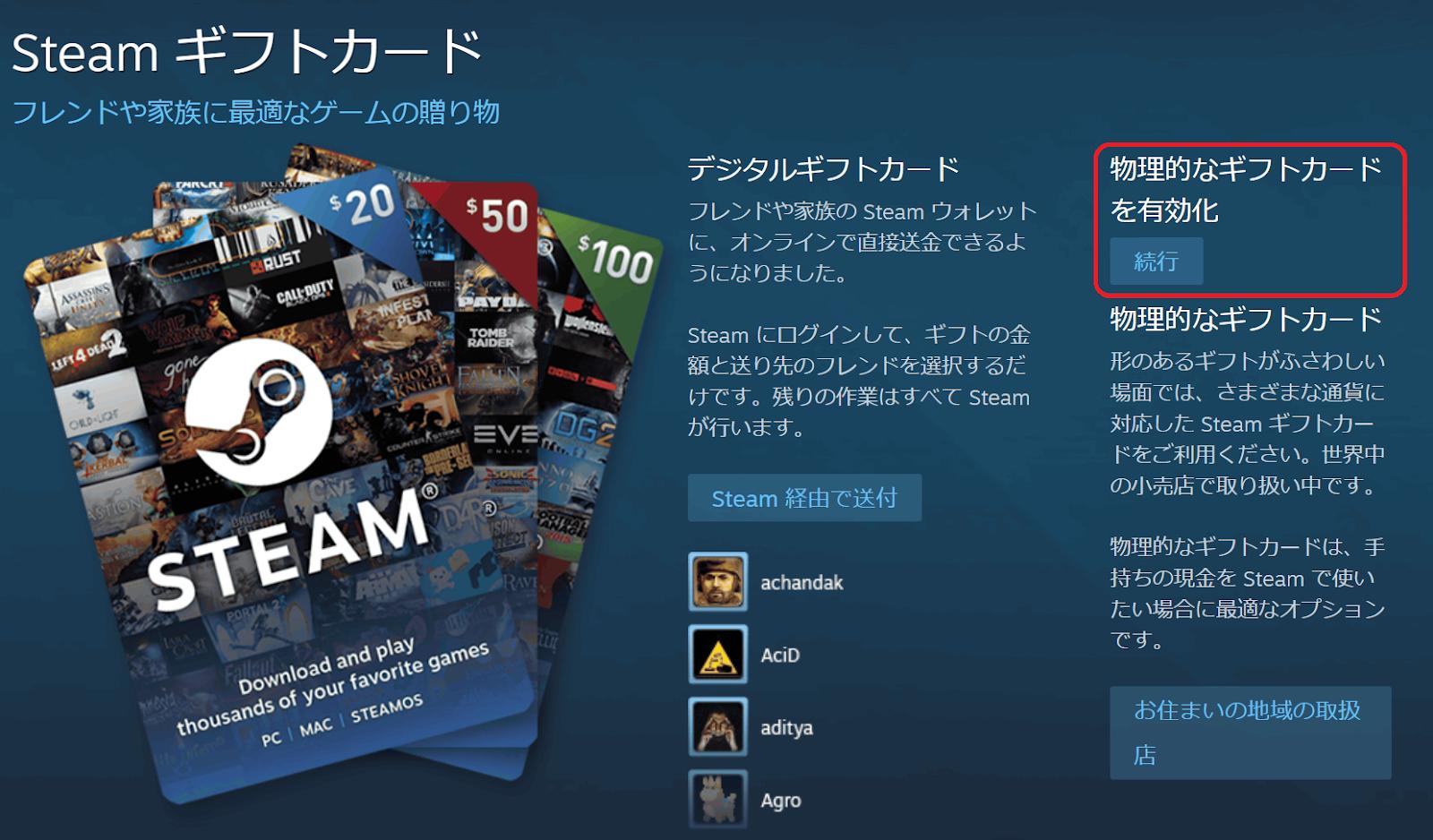 カード 使い方 プリペイド Steam