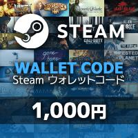 1000円を購入