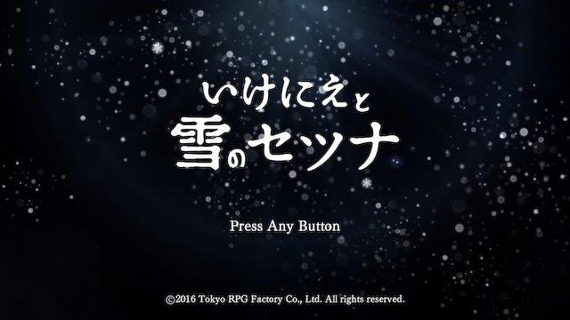 I am Setsuna (いけにえと雪のセツナ)