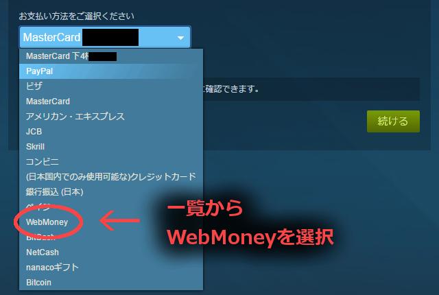 支払い 方法 steam