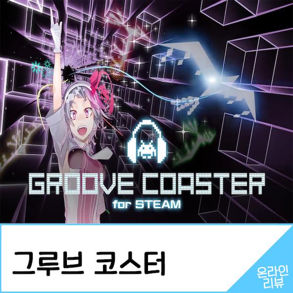 그루브 코스터(Groove Coaster)