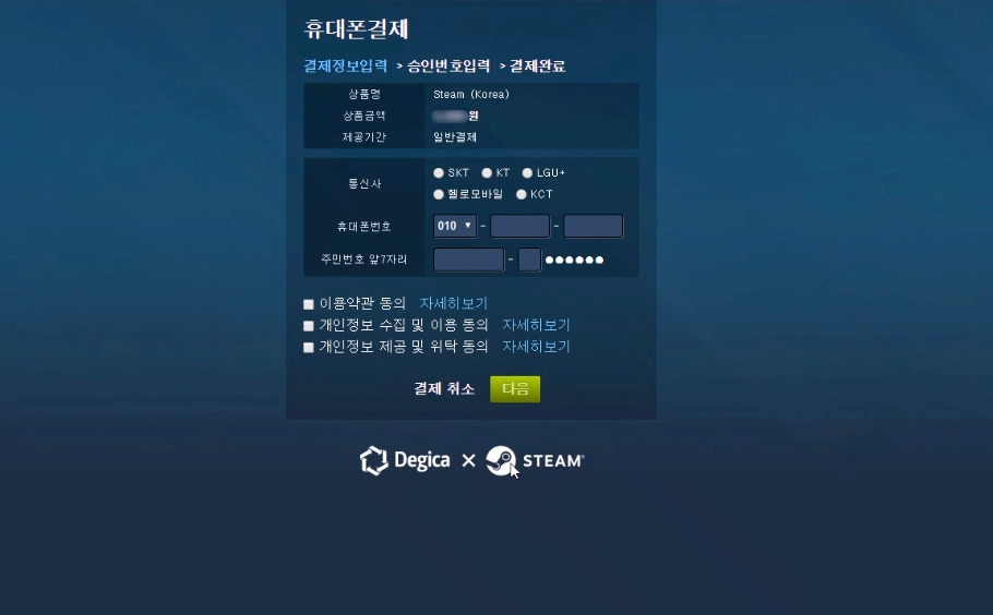 steam-mobile-step3.png
