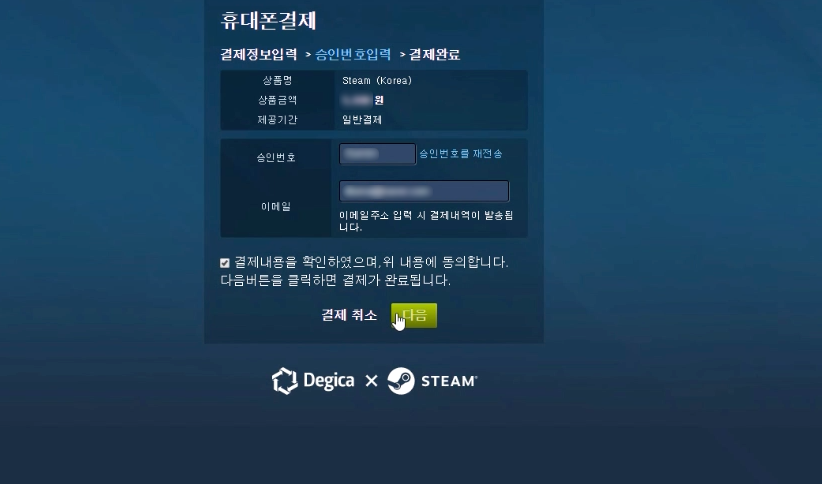 steam-mobile-step4.png