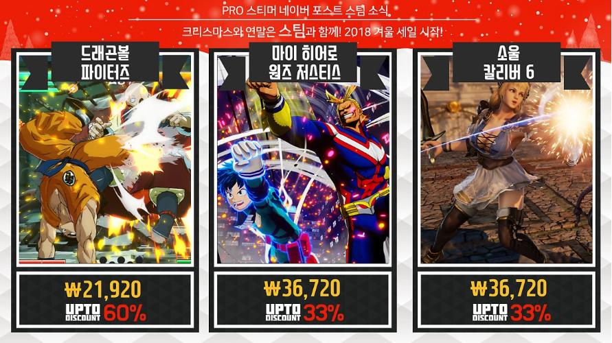 스팀 2018 겨울 세일!