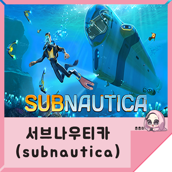 서브나우티카(Subnautica)