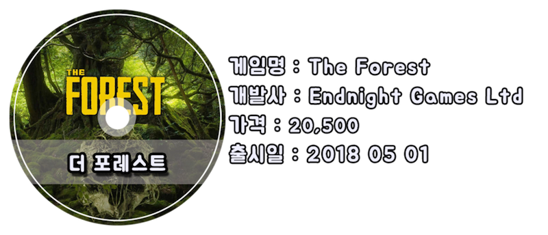 The Forest 외